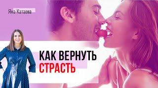 5 советов как поддерживать страсть в отношениях даже если вы много лет в браке