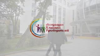 ГОРОДСКАЯ КОНФЕРЕНЦИЯ Вклад классного руководителя в качественное образование московских школьников