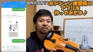 練習テーマ:ポジション練習のために自作アプリを作って練習してみました 第1ポジションから第6ポジションまではEADG弦 第7、8ポジションはEA弦で練習できるように作っ ...