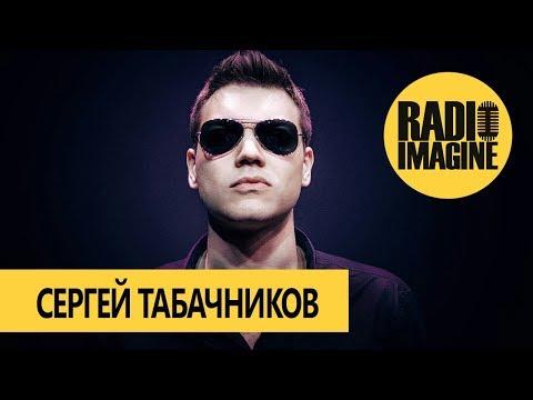Гитарист Сергей Табачников на RADIO IMAGINE