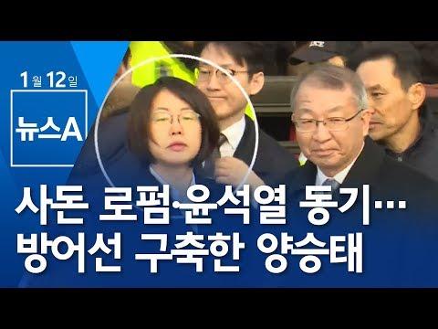 사돈 로펌·윤석열 동기…방어선 구축한 양승태 | 뉴스A