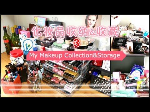 我的化妆品收藏&收纳3(腮红高光修容) Cheek&Highlight&Bronzer  Products Collection Mavis