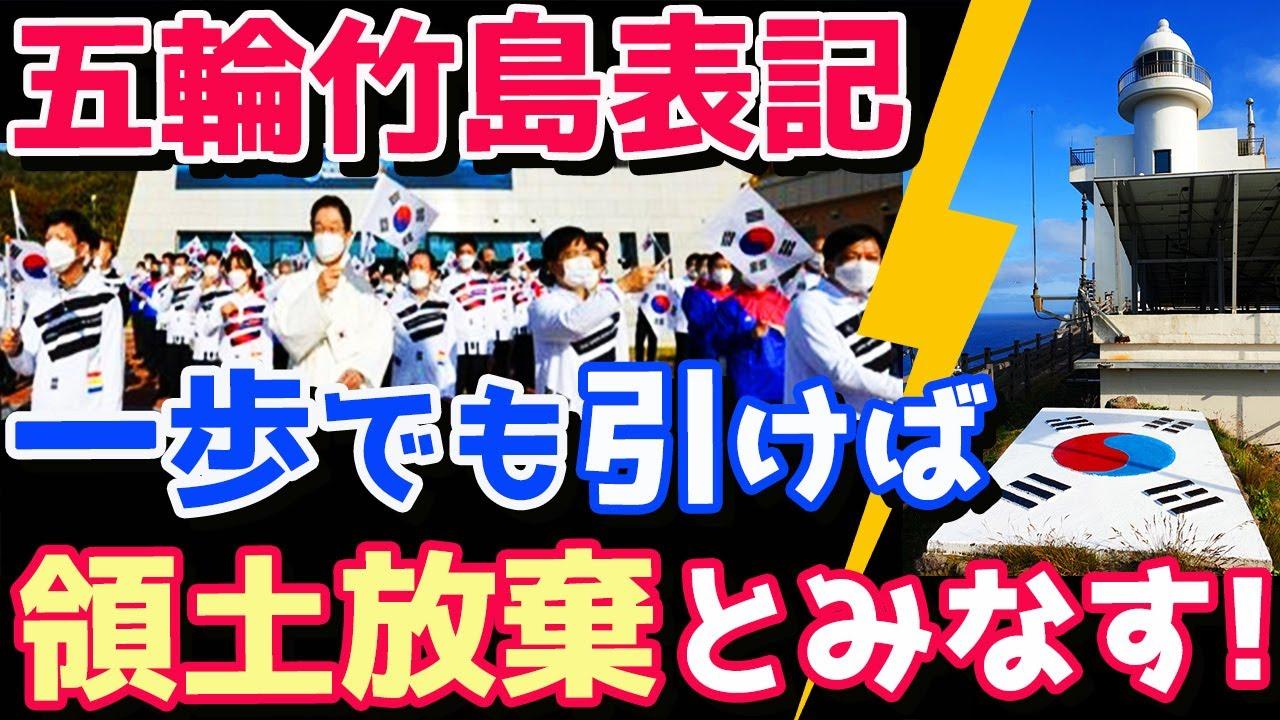 【韓国の反応】反日活動家のソ教授「竹島を紛争地域にするために日本が数年がかりで仕組んだ工作、今まさに本領を発揮し日本に味方する国が増え続けている」→ソ教授がまたとんでもないことをしでかすw