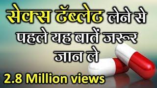 Sex Tablet- How to take? - (Hindi) सेक्स टॅब्लेट का सेवन by Dr. Deepak kelkar (M.D)