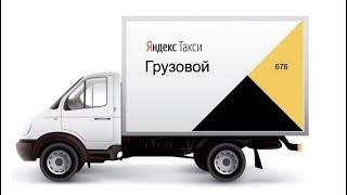 Яндекс такси - Тариф Грузовой в СПБ 2019г.