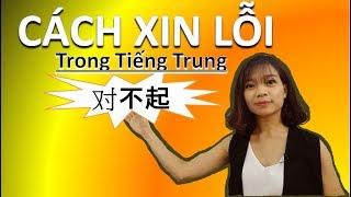 Cách Xin Lỗi Trong Tiếng Trung  | Bài 7 | Cách nói lời xin lỗi