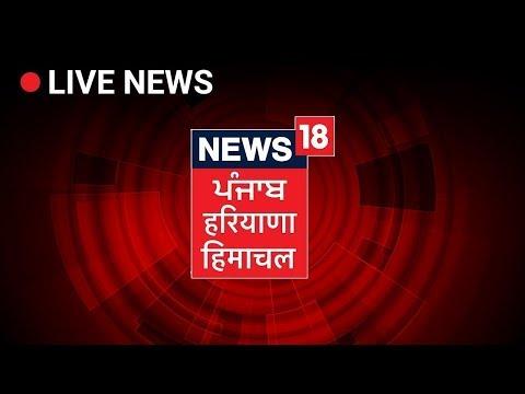 News18 Punjab / Haryana / Himachal News Live   न्यूज़ 18 पंजाब / हरियाणा / हिमाचल न्यूज़ लाइव