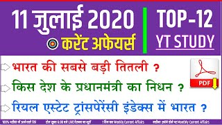 10+11 July 2020 Current Affairs  Daily Gk in Hindi 11 जुलाई  Important questions for Next Exam SSC N