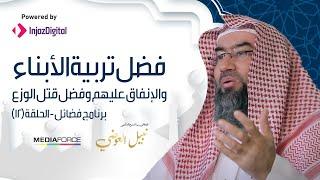 فضل تربية الأبناء والإنفاق عليهم - الشيخ نبيل العوضي