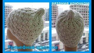 Рельефная ШАПОЧКА из Толстой Пряжи с МОДНОЙ макушкой , вязание крючком(шапка № 167)