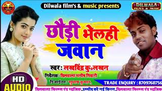 छोड़ी भैलहि जवान // Chhori bhailhi jawan सिंगर Lakhbindar kumar lakhan का नया हिट गाना @ song