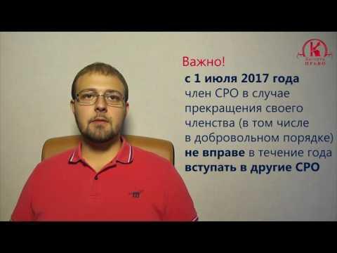 видео: Переход из СРО в СРО по 372-ФЗ