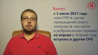 Переход из СРО в СРО по 372-ФЗ(, 2016-10-06T04:45:00.000Z)