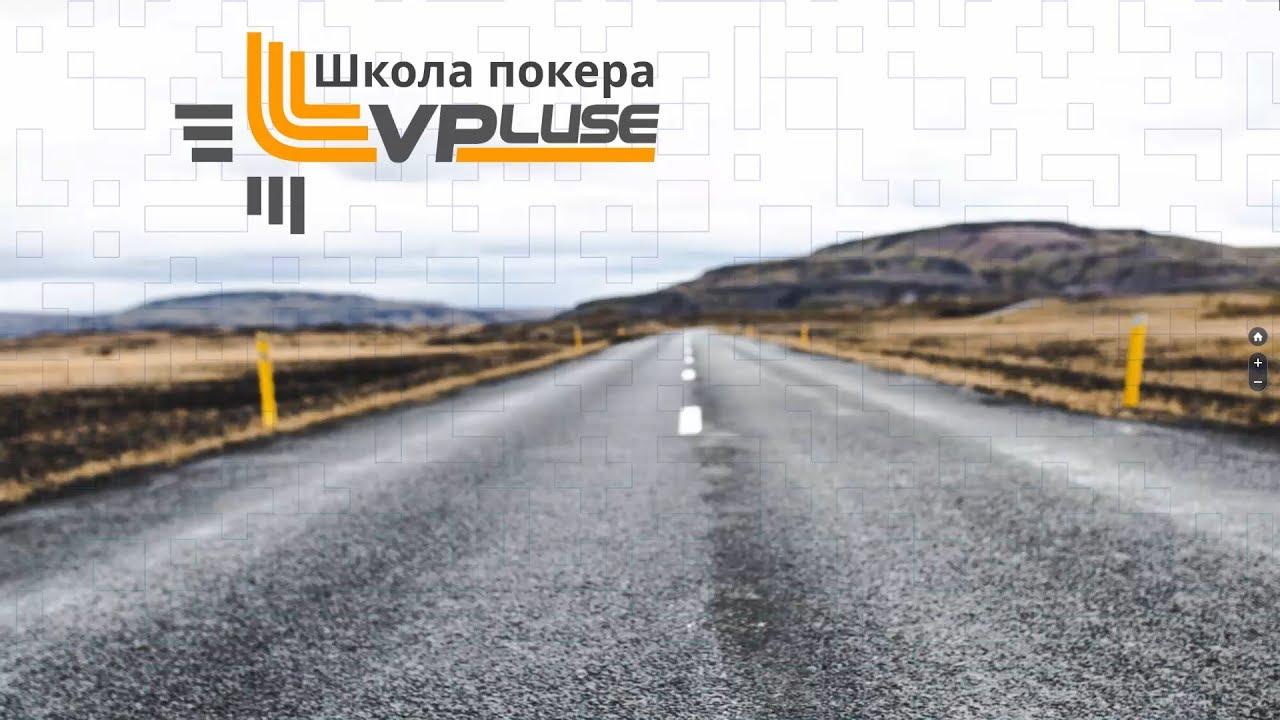 Презентация школы VPluse
