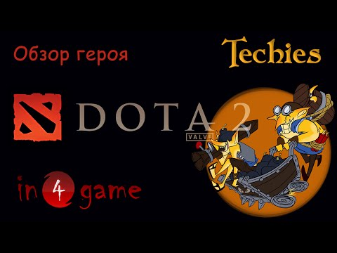 видео: dota 2 Обзоры героев: Выпуск 68 -   squee, spleen and spoon, the techies