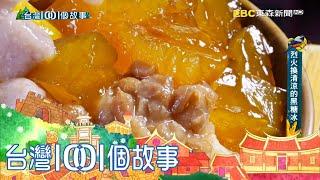 手工炒黑糖刨冰 免費加冰加糖水清涼加倍 part3 台灣1001個故事|白心儀