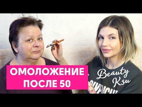Как омолодить кожу лица в домашних условиях после 50 лет