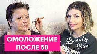 Омоложение лица после 50 лет в домашних условиях. Уход за зрелой кожей лица. 8 процедур от морщин