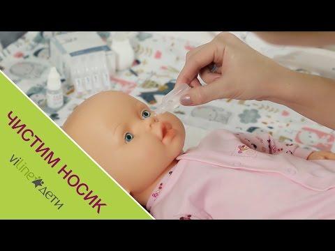 Заложен нос у ребенка: чем лечить