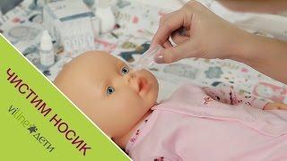 видео Как правильно чистить носик ребёнку до года?