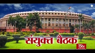 RSTV Vishesh - 19 June 2019: Joint Sitting of Parliament | संयुक्त बैठक