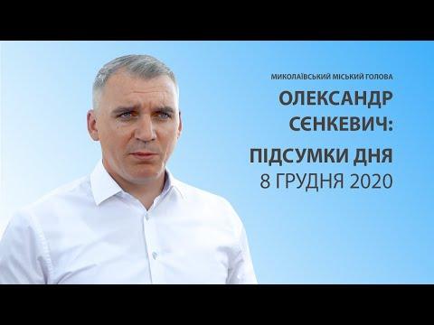 TPK MAPT: Підсумки вівторка, 8-го грудня від міського голови Олександра Сєнкевича