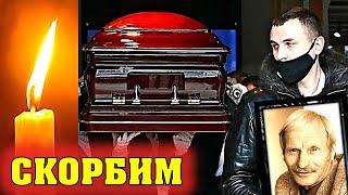ПОЛЧАСА НАЗАД СООБЩИЛИ. СКОНЧАЛСЯ известный советский актёр Пётр Микшиев