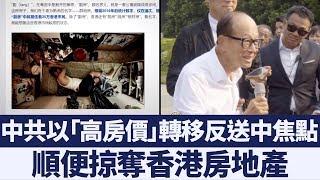 中共砲轟李嘉誠意在殺雞儆猴 趁勢掠奪香港房地產 新唐人亞太電視 20190919