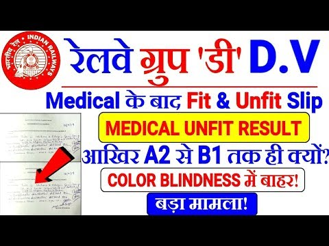 RRB GROUP D MEDICAL RESULT UNFIT CANDIDATE   Re-Medical क्यों नही मिला? सिर्फ A2 से B1 तक क्यों??