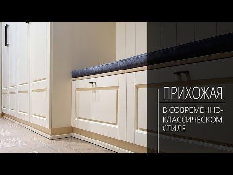 Удобная, красивая и функциональная ПРИХОЖАЯ в современно-классическом стиле. Интерьер и дизайн.