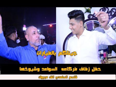 حفل زفاف   قاسم الساعدي   حفل موطبيعي  صارت لطم بالحنه   جيناكم بالطيارة شيلوووو
