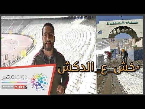 الدكش يكشف كواليس استعداد استاد القاهرة لبطولة أمم إفريقيا