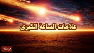 علامات الساعة الكبرى لفضيلة الشيخ محمد سيد حاج رحمة الله