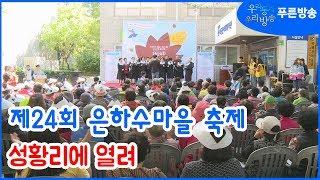 제24회 은하수마을 축제 성황리에 열려_푸른방송 뉴스
