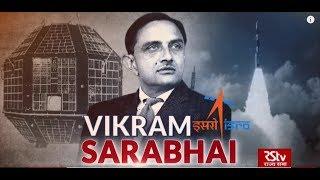 In Depth - Vikram Sarabhai