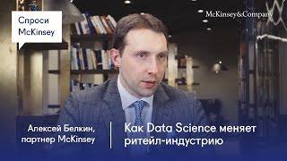 Как Digital и Data Science меняют ритейл-индустрию — «Спроси McKinsey» с Алексеем Белкиным