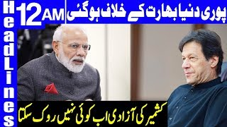 World United against India to Save Kashmir | Headlines 12 AM | 15 September 2019 | Dunya News