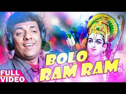Bolo Ram Ram - Ram Navami Special Song - Rashmi Ranjan - Studio Version - HD
