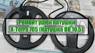 22 - Ремонт вушок котушки X-Terra 705