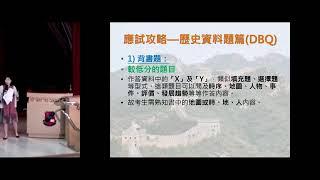 香港歷史及文化教育協會「第一期 : 國史教學薈萃2019 _ 中國歷史科文憑試應試講座」