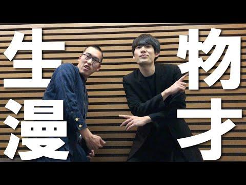 【ヨビノリコラボ】新作のハーモニカ【生物漫才】