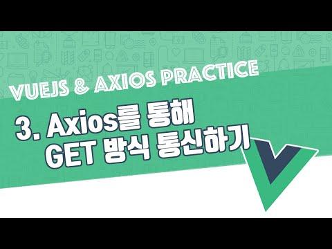 Vue & Axios | Axios를 통해 GET 방식 통신하기