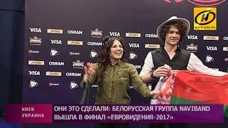 Белорусская группа NAVIBAND вышла в финал конкурса «Евровидение»