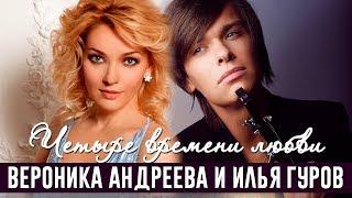 Вероника Андреева, Илья Гуров - Четыре времени любви (Аудио 2018)