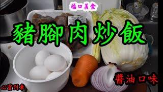 【心靈列車 】豬腳肉炒飯