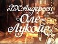 Сказки Оле Лукойе mp3