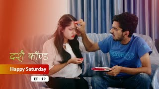 दशैं काण्ड | Happy Saturday Episode 19 | Short Nepali Comedy Movie | October 2018 | Colleges Nepal