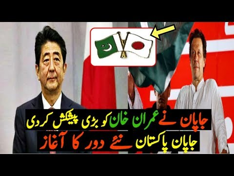 Japanese Government Big Offer To Imran Khan New Prime Minister Of Pakistan 2018 ||PTI Victory 2018