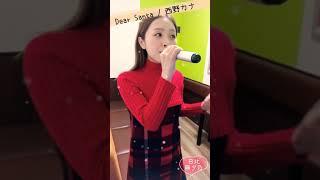 Dear Santa / 西野カナ