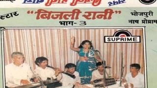 Rangwa Dalba Jarur || Bhojpuri Nach Program  || Bijali Rani